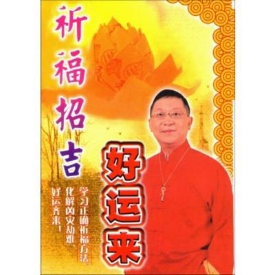 香港原装正版李居明祈福招吉好运来