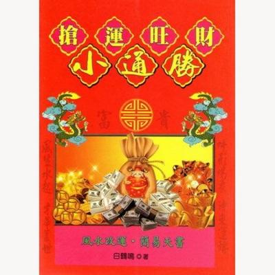 香港原装正版李居明抢运旺财小通胜
