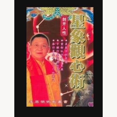 香港原装正版李居明星象观星术