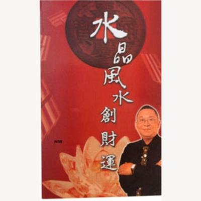 香港原装正版李居明水晶风水创财运