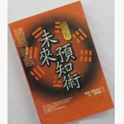 香港原装正版李居明未来预知术