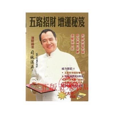 香港原装正版李居明五路招财增运秘笈