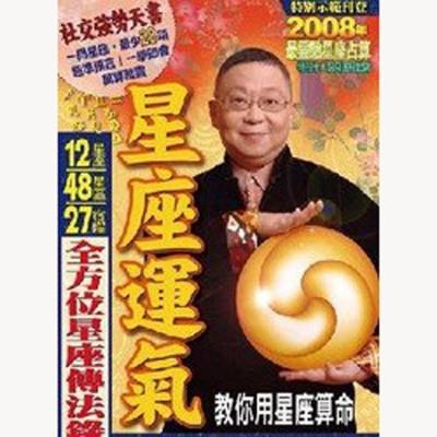香港原装正版李居明星座运气