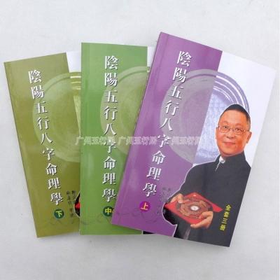 香港原装正版李居明阴阳五行命理上中下三册