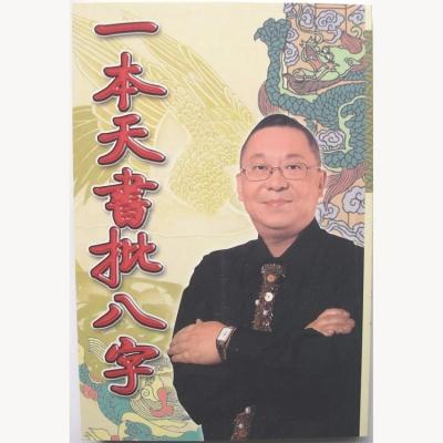 香港原装正版李居明一本天书批八子