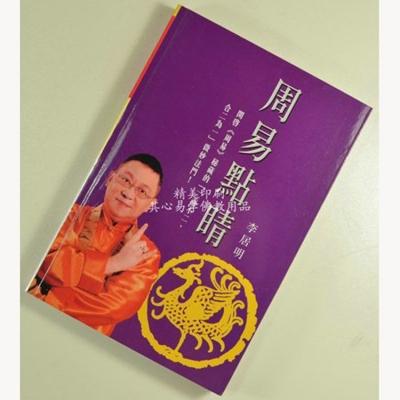 香港原装正版李居明周易点晴