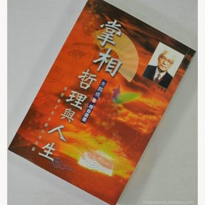 香港原装正版李居明朱掌相哲理与人生