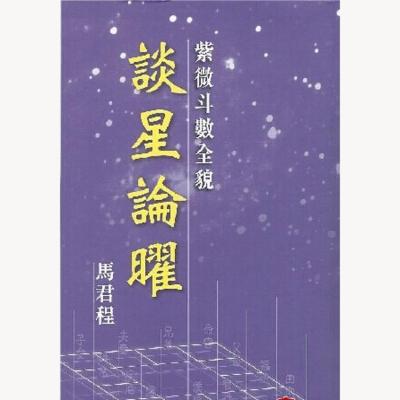 香港原装正版李居明紫薇斗数全貌谈星论曜