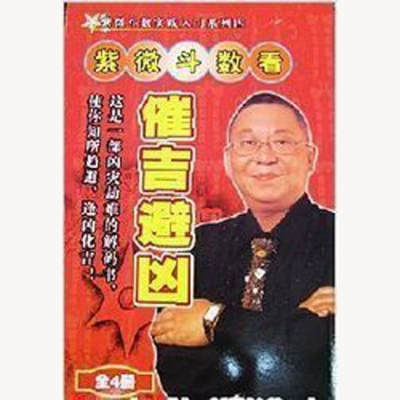 香港原装正版李居明紫薇斗数催吉避凶