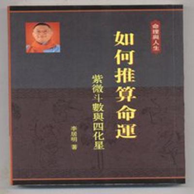 香港原装正版李居明如何推算命运