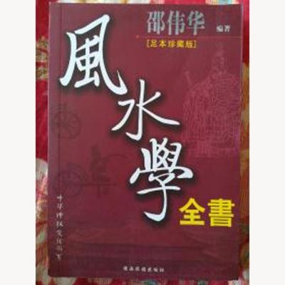 邵伟华风水学全书