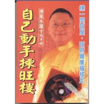 香港原装正版李居明自己动手拣旺楼