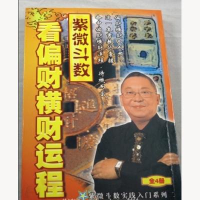 香港原装正版李居明紫薇斗数看偏财横财运程