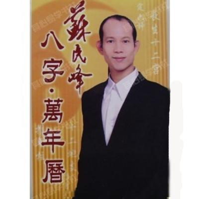 苏民峰八字万年历