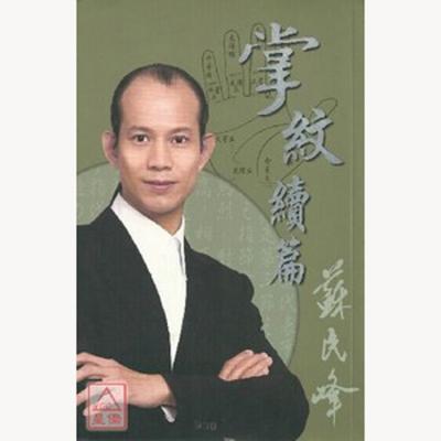 苏民峰掌纹续篇