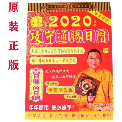 2020年李居明攻守通胜日历鼠年择吉Q彩挂历手撕老黄历Q彩大16k