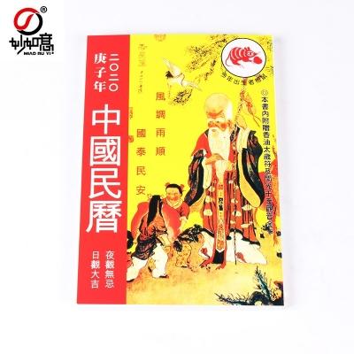原装正版2020鼠年中国民历十二生肖运程老黄历通胜通书