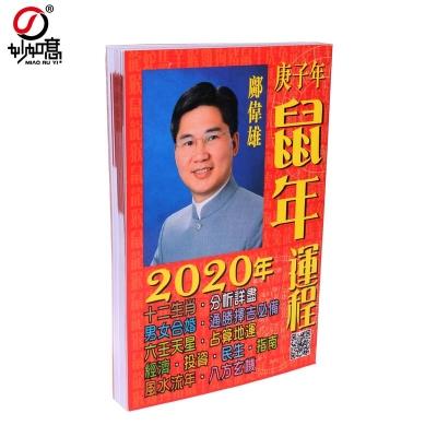 邝伟雄运程2020鼠年运程庚子年通胜日历运势书通书无删减