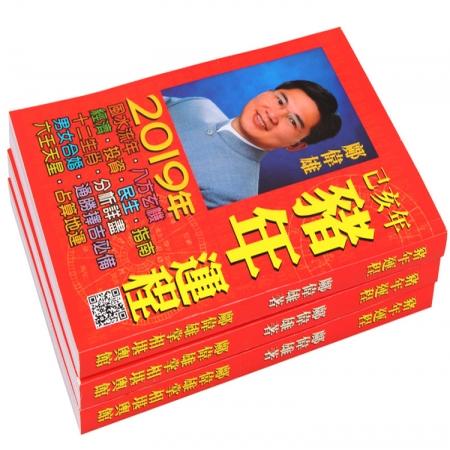 原装正版2019年邝伟雄猪年运程书十二生肖运势上市了