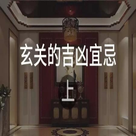 香港宋韶光大师风水讲堂-入门屏风玄关装修的风水禁忌与吉凶
