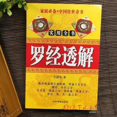 清代王道亨《罗经透解实用全书》书籍风水罗盘的使用方法图解说明书