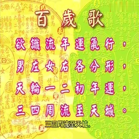 香港李居明大师一百岁面相成功学在线高清风水视频讲座国语完整版