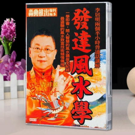 香港李居明大师发达风水学致富技术视频录像讲座完整版国语