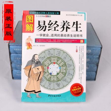 唐译编著《图解易经养生》一学就会附说明书家庭珍藏白话版